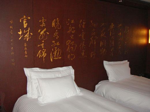 グランドハイアット上海の漢詩のベットヘッド