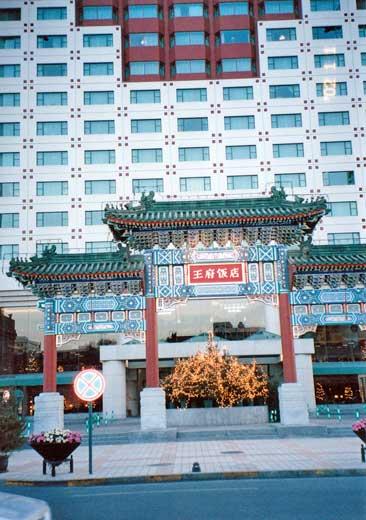 ペニンシュラ北京の正門