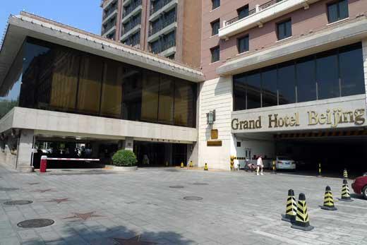 グランドホテル北京