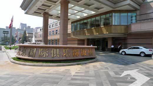 セントレジス北京の正面