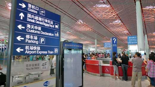 巨大な北京首都空港