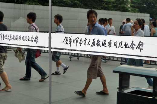 侵華日軍南京大屠殺遇難同胞記念館