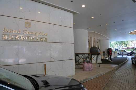アイランド・シャングリラ香港