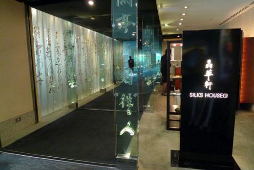 グランド・フォルモサ・リージェント台北